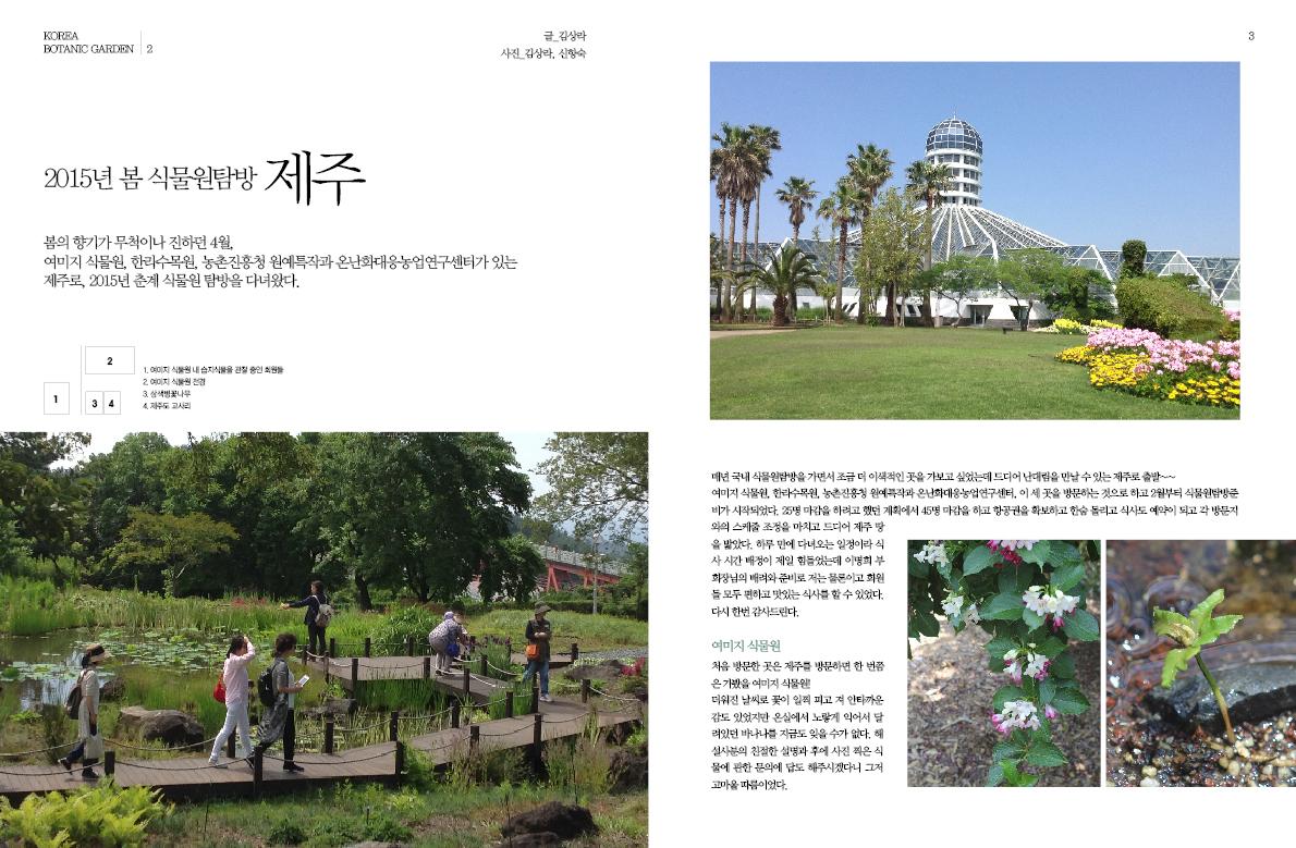 2015 여름협회지 최종인쇄3.jpg