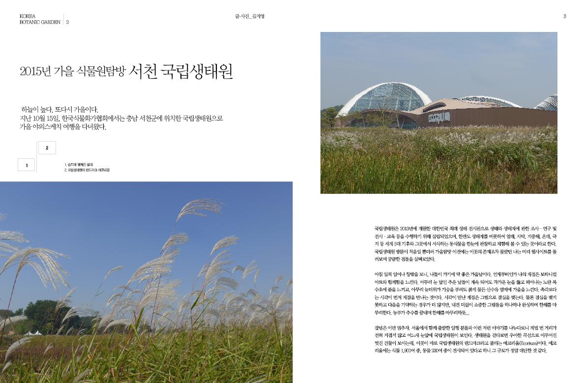 겨울 협회지 최종3.jpg